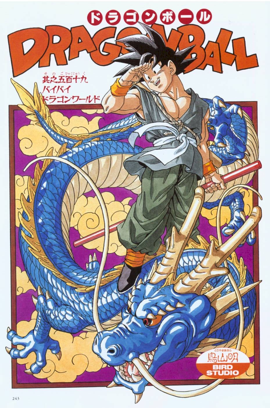 Doujinshi dragon ball