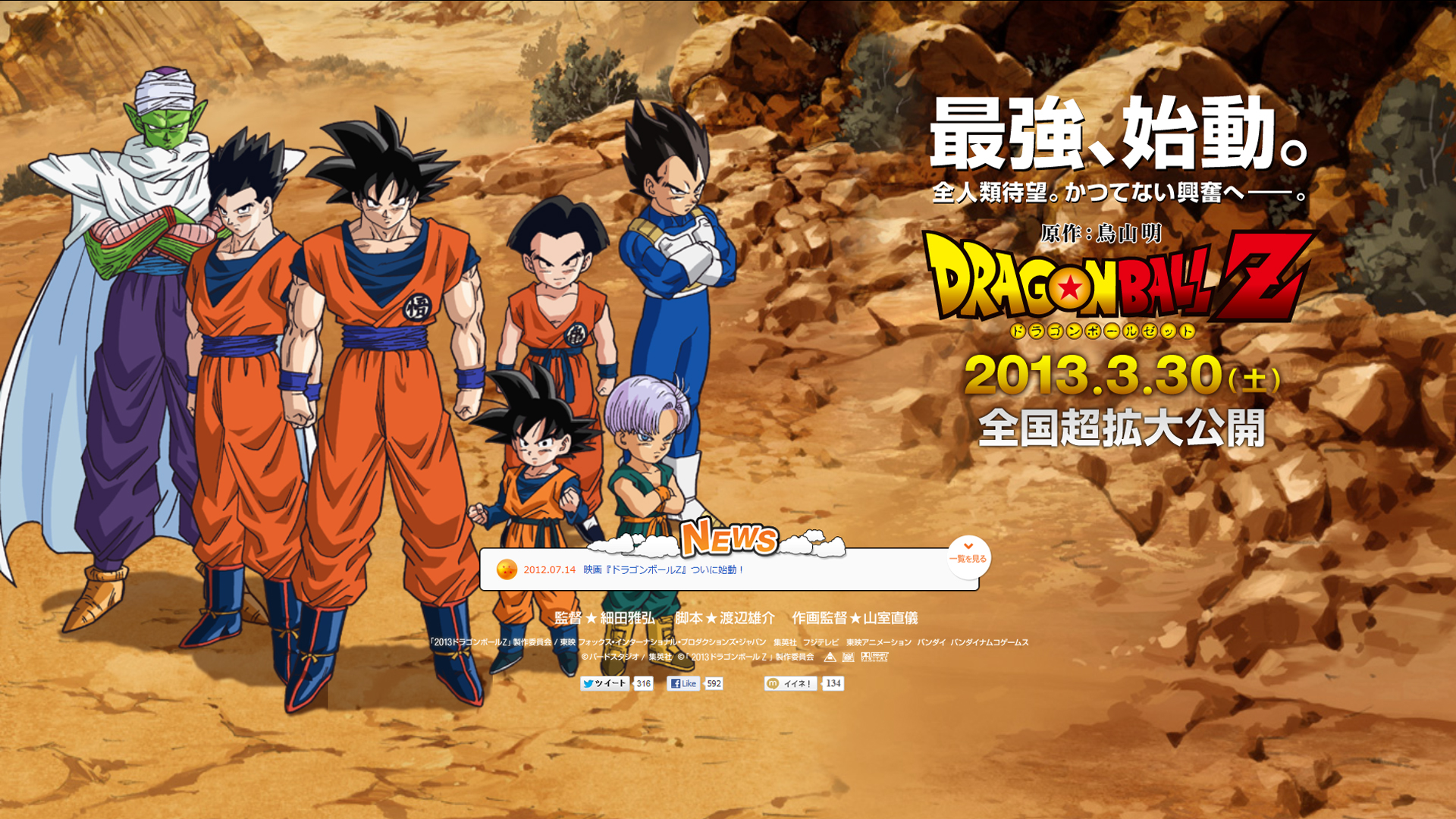 dragon ball z site
